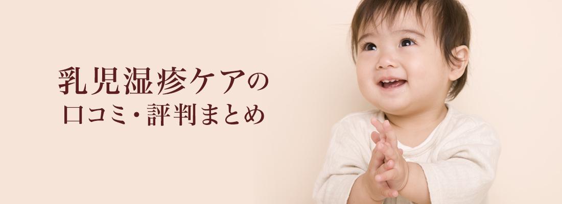乳児湿疹でお悩みの方に役立つ口コミ・評判まとめ